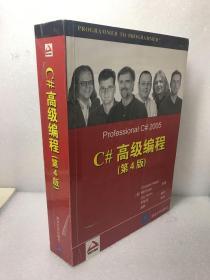 C#高级编程(第4版)