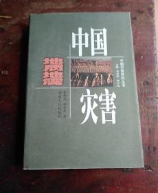 中国地质地震灾害