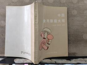 中国实用蘑菇大观