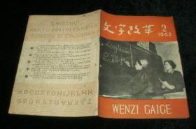 文字改革1962年第2.3期2本合售