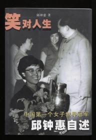 笑对人生   中国第一个女子世界冠军邱钟惠自述(签名本)