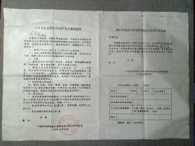 邀请函 中国社会科学院文学研究所 1993年北京金秋文学创作学会邀请通知  全国初定60人