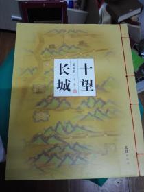 神州赋(4册全套):十问黄河`十望长城`十赋黄山`十叹长江(正版线装书)袁瑞良亲笔签名