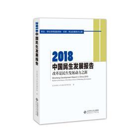 2018中国民生发展报告:改革是民生发展动力之源