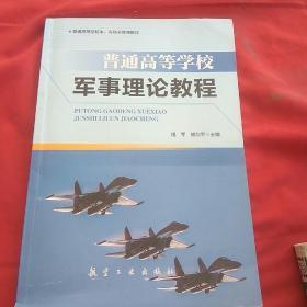 普通高等学校军事理论教程一一航空工业出版社