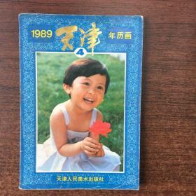 1989天津年历画