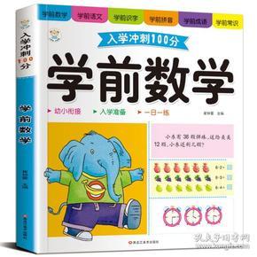 """快乐读书娃·入学冲刺100分:""""学前数学""""800题(四色)"""