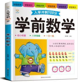入学冲刺100分3-6岁学前准备数学