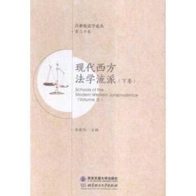 现代西方法学流派:下卷:Volume Ⅱ