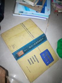 轻金属材料加工手册.上 下  册  + 轻金属冶炼学:普通教程  +轻金属冶金学 上册        4本合售