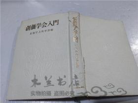 原版日本日文书 创価学会入门 创価学会教学部 圣教新闻社 1970年7月 32开硬精装