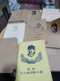 毛泽东革命歌曲选8册合售(油印本)