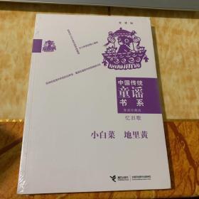 中国传统童谣书系 小白菜地里黄