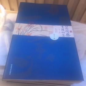 芷兰斋书跋(1-5册全,韦力签名钤印,5册均有签名钤印 )
