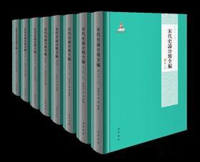 宋代史论分类全编(全8八册)