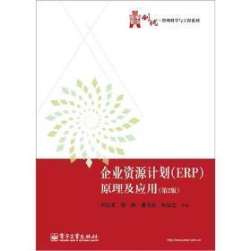 华信经管创优·管理科学与工程系列:企业资源计划(ERP)原理及应用(第2版)