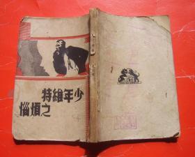 上海龙虎书店民国念六年初版 《少年维特之烦恼》