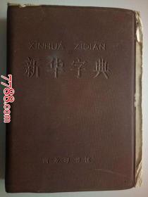 新华字典(1971年修订重排本、有毛主席语录)