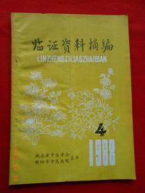 临证资料摘编  1988.4