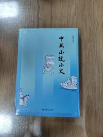 中国小说小史