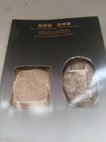 华夏国拍2012拍卖会图录,金银锭,金银器