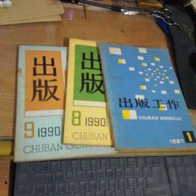 出版工作<1990年8、9、10>