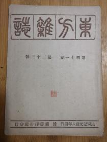【民国杂志】东方杂志(第四十一卷 第二十三号) 民国35年商务印书馆印行     稀见