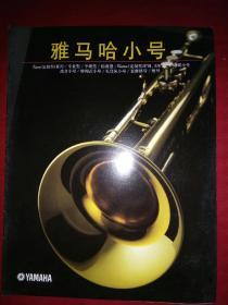 YAMAHA--雅马哈小号(产品目录)