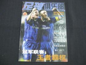 足球俱乐部(2005年 3月 B版  )无海报