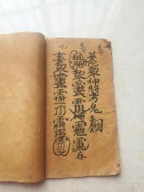 手抄本,符咒巫術治病
