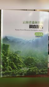 三七新食品原料开发利用.2016
