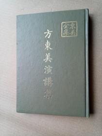 80年三版《方东美先生演讲集》(精装32开)