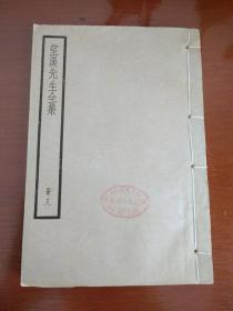 【民国版】《望溪先生全集》册八1册