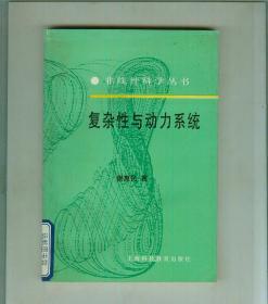 复杂性与动力系统——非线性科学丛书