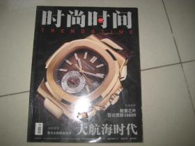 时尚时间 2010. 9  BD  6879