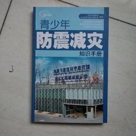 青少年防震减灾知识手册