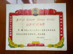 文革经典奖状一1969年中国人民解放军活学活用毛泽东思想五好战士奖状