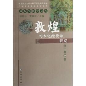 敦煌写本宅经校录研究-敦煌学研究文库