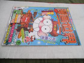 漫画世界2010年【40】总165期