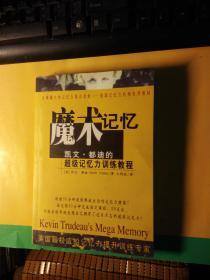 魔术记忆--凯文都迪的超级记忆力训练教程