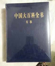 中国大百科全书  军事(第二版)(全新)
