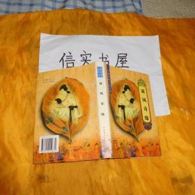 中国禁毁小说百部;双凤奇缘