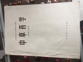 中草药学(供药剂士专用)
