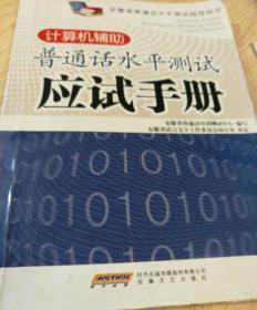 计算机辅助普通话水平测试应试手册/安徽省普通话水平