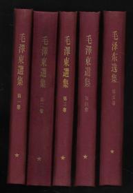 毛泽东选集(5卷 全部是1版1印 东北长春沈阳)【硬精装 接受描述后再合作】。