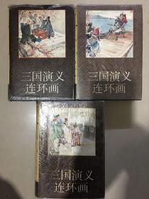 《三国演义》连环画1-3册全套.16开.上海人民美术出版社