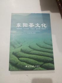 东阳茶文化