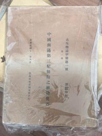 中国南满第三纪初期之植物化石-古生物志甲种 第一号 第一册