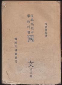 复兴高级中学教科书 国文 第五册