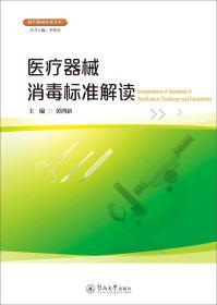 医疗器械标准丛书:医疗器械消毒标准解读